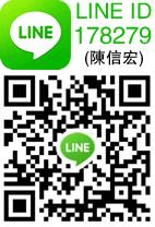 加入LINE